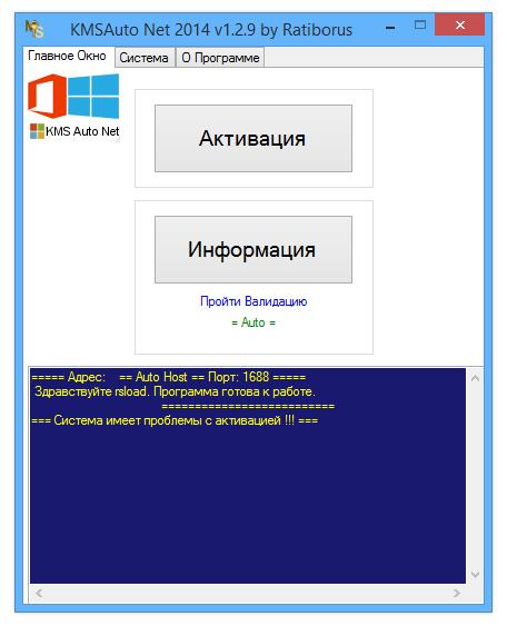 KMSAuto.Net.2014.v1.2.9